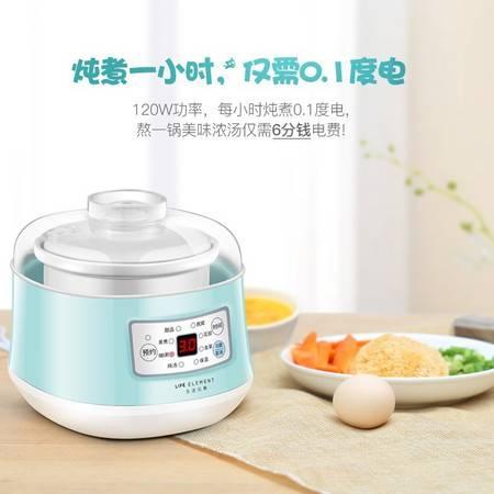 生活元素 H1电炖盅家用隔水炖小型宝宝陶瓷煮粥神器