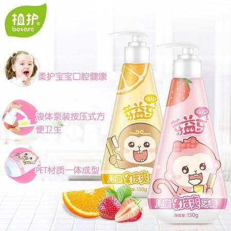 植护 水果味儿童牙膏150g可吞咽宝宝护齿牙膏