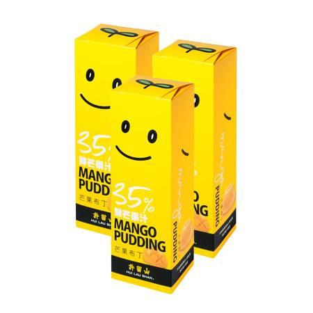 许留山35%鲜芒果汁布丁 X3盒