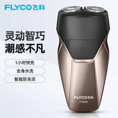 飞科/FLYCO 飞科剃须刀电动智能刮胡刀男充电式全身水洗小巧便携式fs888