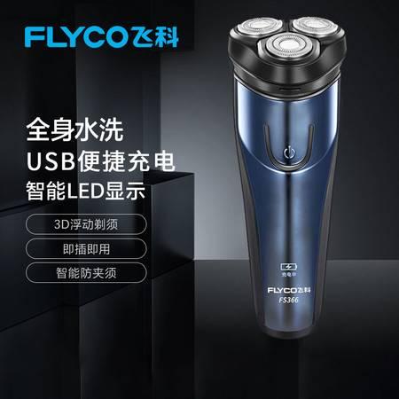 活动飞科(FLYCO) 男士电动剃须刀 全身水洗干湿双剃刮胡刀 FS366