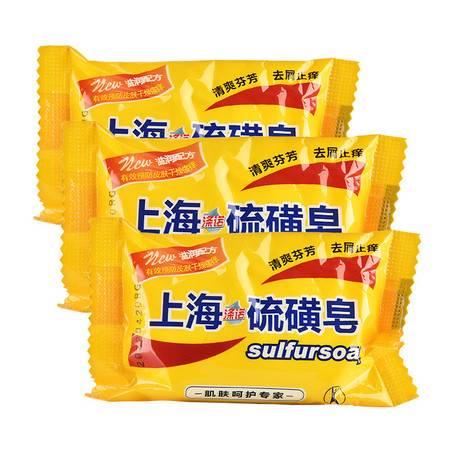【拍1发5,拍2发12块】涤诺上海硫煌皂抑菌除螨虫5块装