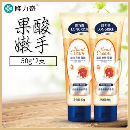 【50g*2】隆力奇蛇油果酸护手霜滋润补水保湿水嫩肌肤秋冬护肤