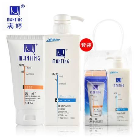 90g满婷洗面奶送500ML沐浴露套装 控油清洁背部洁面护肤