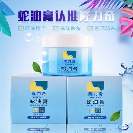 【拍一发3】隆力奇蛇油膏60g*3瓶 补水保湿全身适用