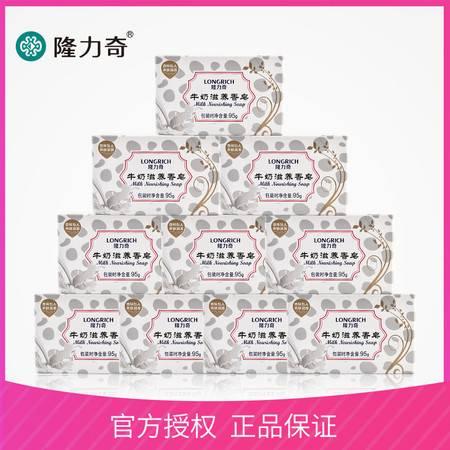 【10块装】隆力奇牛奶滋养香皂95g 清香怡人滋润肌肤