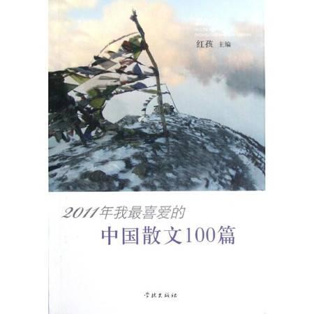 2011年我最喜爱的中国散文100篇