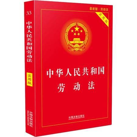 中华人民共和国劳动法 最新版 实用版