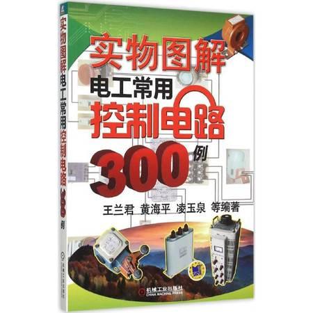 实物图解电工常用控制电路300例