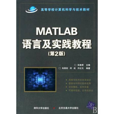 MATLAB语言及实践教程