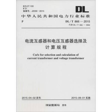 电流互感器和电压互感器选择及计算规程
