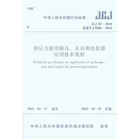 预应力筋用锚具、夹具和连接器应用技术规程JGJ852010