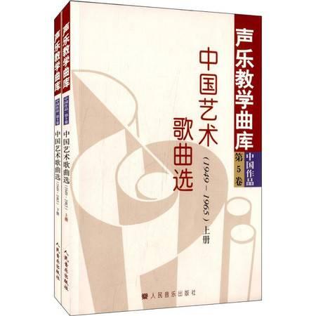 中国艺术歌曲选(1949-1965)(2册)