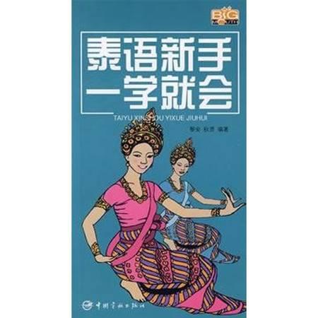 泰语新手一学就会(含MP3)