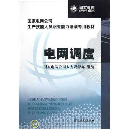 电网调度/国家电网公司生产技能人员职业能力培训专用教材