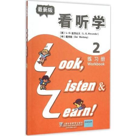 看、听、学练习册