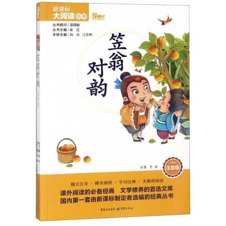 笠翁对韵/新课标大阅读(注音版)