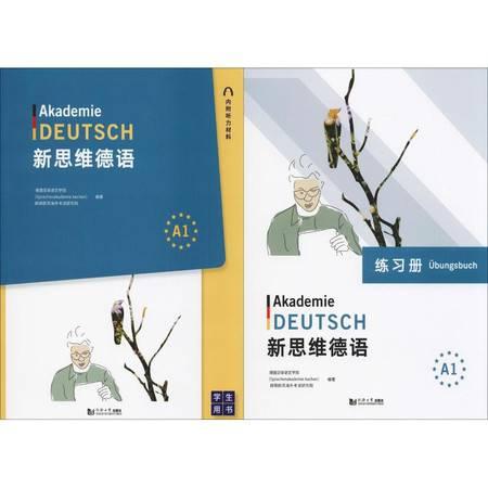 新思维德语A1+练习册(2册)