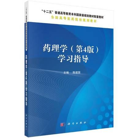 药理学(第4版)学习指导/陈建国