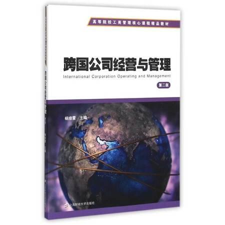 跨国公司经营与管理(第2版)