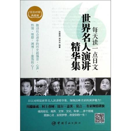 每天读一点日文世界名人演讲精华集