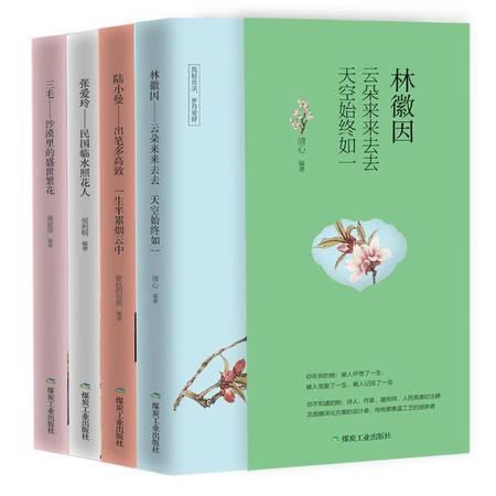 民国才女传(全4册)