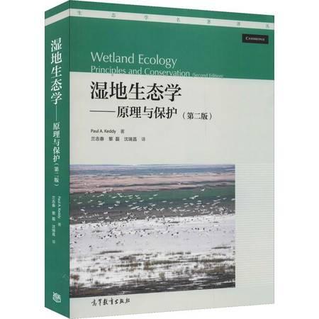 湿地生态学——原理与保护(第2版)
