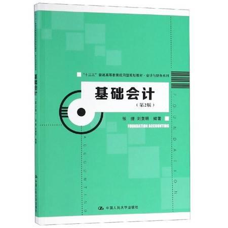 基础会计(第2版)/张捷/十三五普通高等教育应用型规划教材