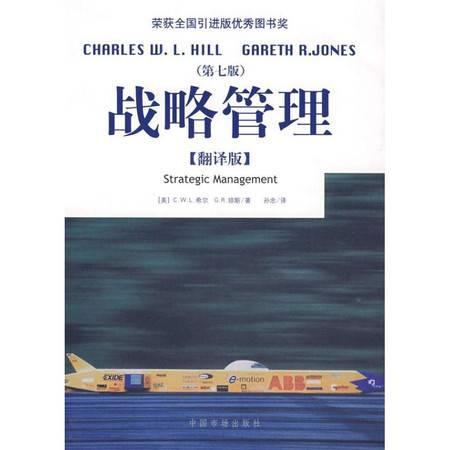 战略管理第七版.翻译版