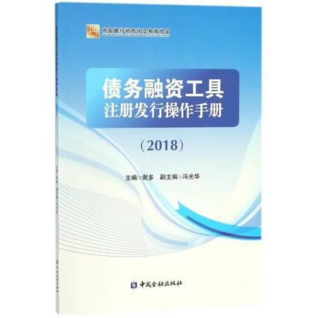 债务融资工具注册发行操作手册.2018