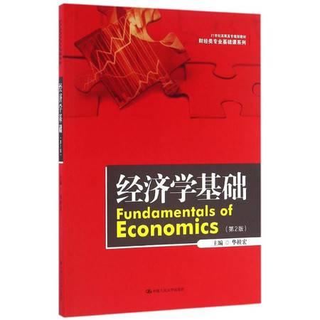 经济学基础(第2版)/华桂宏/21世纪高职高专规划教材
