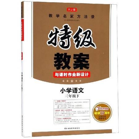 (19春)小学语文3年级(下)(RJ版)/特级教案与课时作业新设计