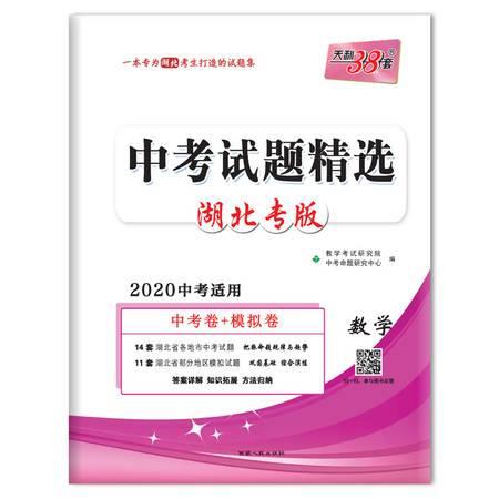 (仅供在线)(2020)数学/中考试题精选(江苏专版)