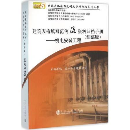 建筑表格填写范例及资料归档手册