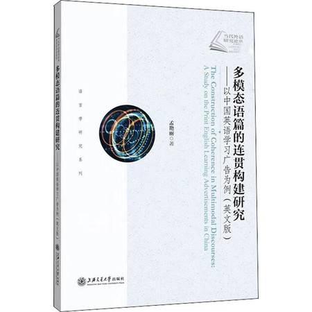 多模态语篇的连贯构建研究——以中国英语学习广告为例