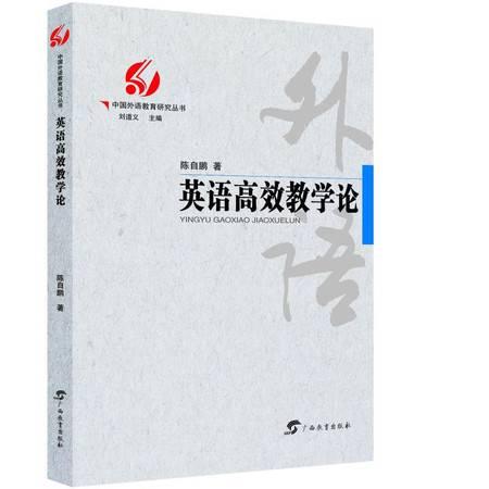 英语高效教学论/中国外语教育研究丛书