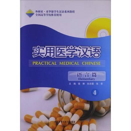 实用医学汉语