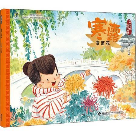 二十四节气旅行绘本 寒露 赏菊花