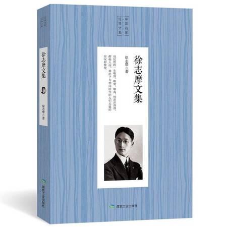 徐志摩文集/中国名家经典文集