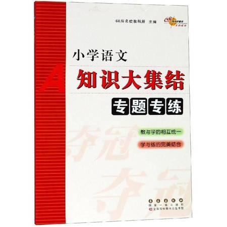 小学语文知识大集结专题专练