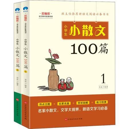小学生小散文100篇 部编版(2册)