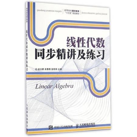 线性代数同步精讲及练习/赵志新