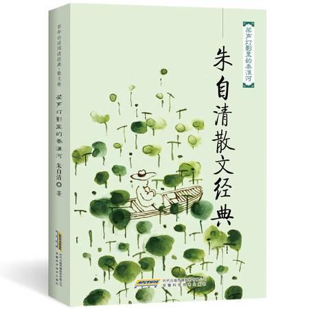 桨声灯影里的秦淮河/朱自清散文经典
