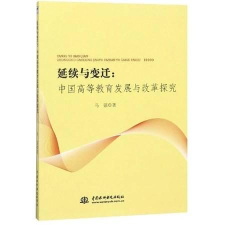 延续与变迁:中国高等教育发展与改革探究