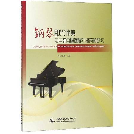 钢琴即兴伴奏与自弹自唱课程对接策略研究