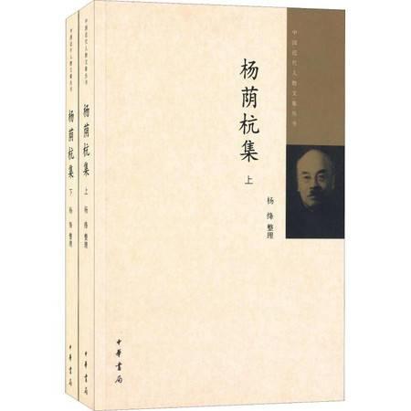 杨荫杭集(2册)