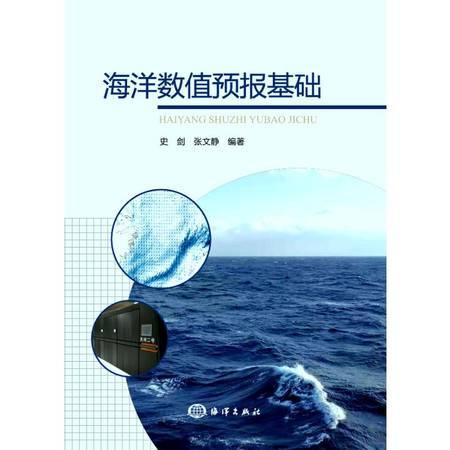 海洋数值预报基础
