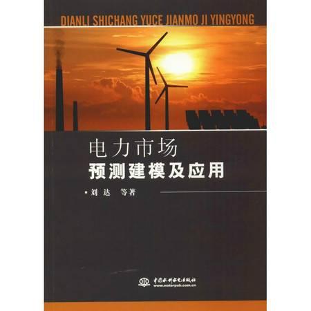 电力市场预测建模及应用