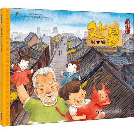 二十四节气旅行绘本 处暑 游古城