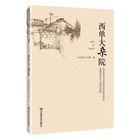 西单大杂院:北京老舍文学院首届中青年作家高研班学员小说作品集